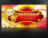 2016猴年新年展板海报