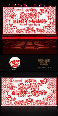 2016喜迎猴年恭贺新春创新剪纸海报设计