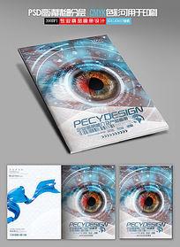 创意科技商务广告画册封面
