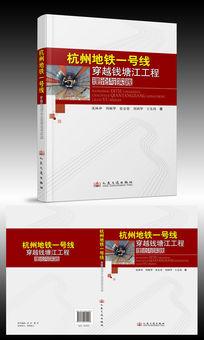 地铁一号线穿越钱塘江工程理论与实践封面设计