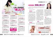 高端妇科综合科医疗精品杂志 CDR