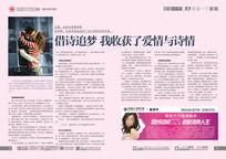 高端男科综合科医疗杂志内页