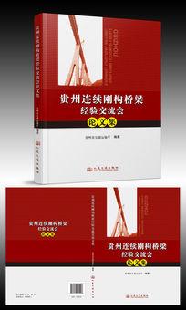 贵州连续刚构桥梁经验交流会论文集估书籍装帧画册设计