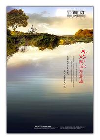 贵族湖山湖水骑马房地产单张海报广告