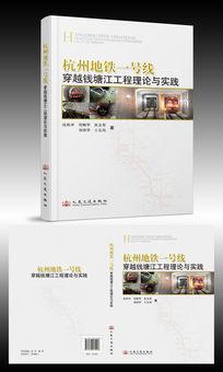 杭州地铁一号线穿越钱塘江工程理论与实践