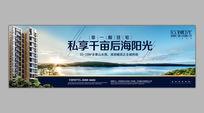 湖山水岸房地产户外广告