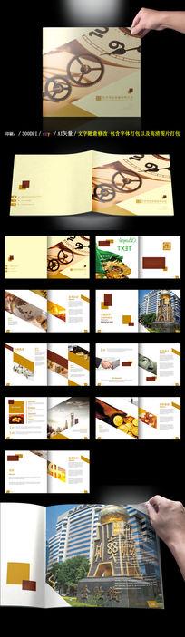 金色投资金融画册模板