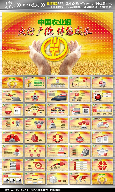 农行银行ppt模板图片
