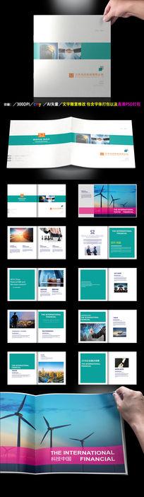 青蓝色科技画册设计