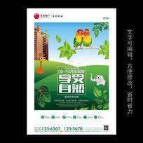 生态房地产单页设计
