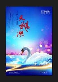 天鹅湖山地产单张海报广告