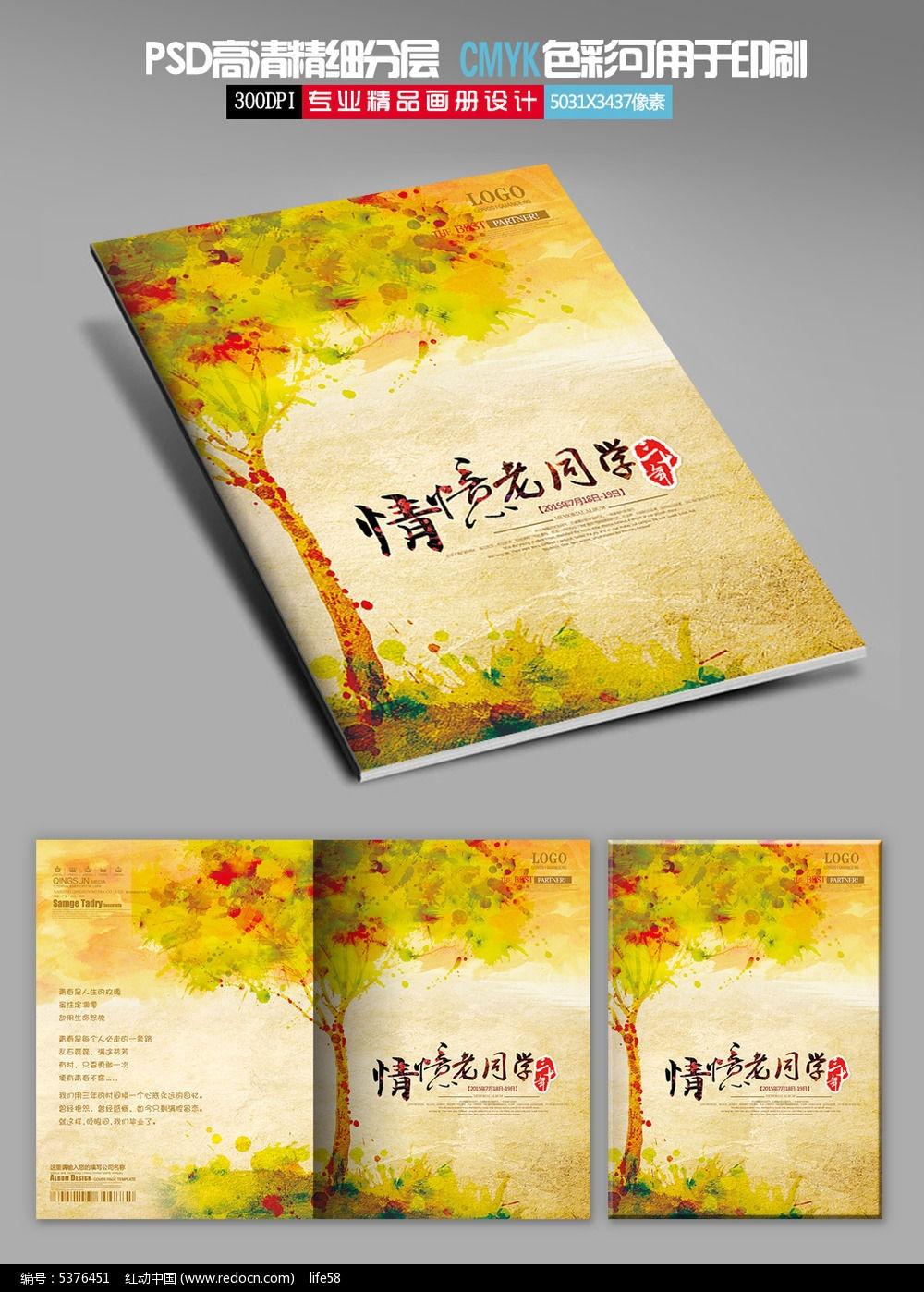 同学录纪念册画册封面设计图片