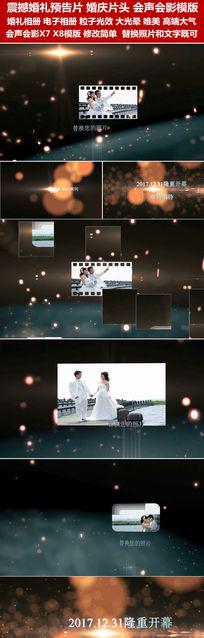 震撼粒子星光绚丽婚礼预告片婚礼相册模版