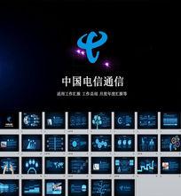 中国电信通信工作汇报