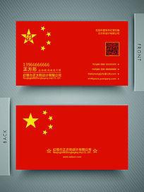 中国国旗创意名片