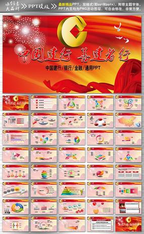 中国建设银行PPT设计模板