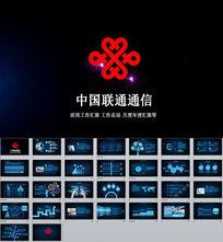 中国联通通信工作汇报