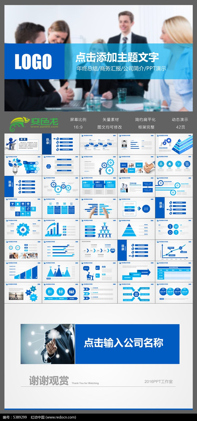 2016工作计划年终总结ppt模板pptx素材下载_商务贸易