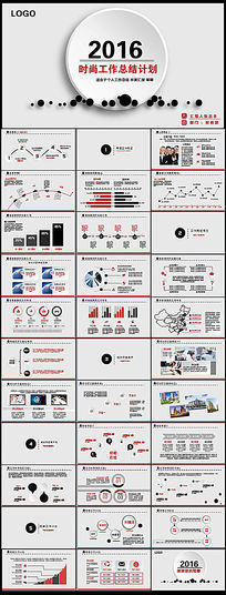 2016红色工作总结工作汇报PPT模板
