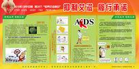aids艾滋宣传展板