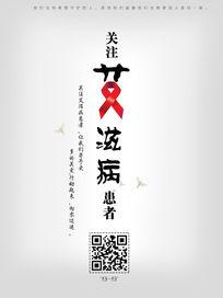 爱心公益艾滋病海报