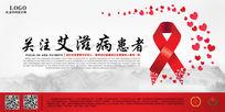 爱心素材艾滋海报