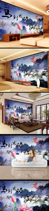背景墙山水画马到成功壁画