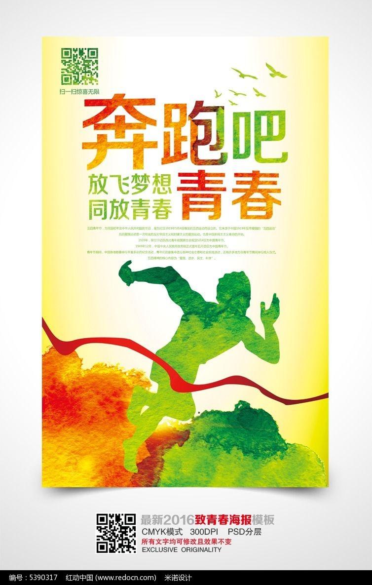 校园春爽_炫彩创意春春励志校园文化海报设计