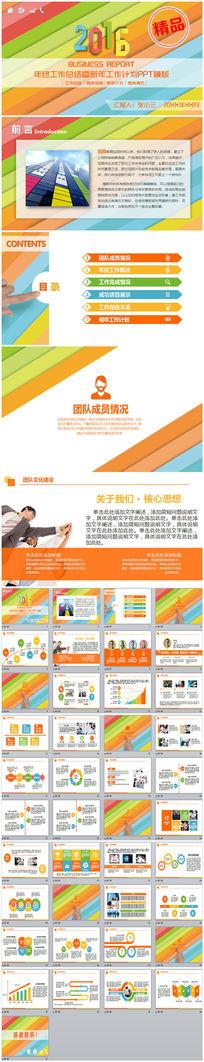 创意动感十足彩色折纸风工作总结项目汇报PPT模板
