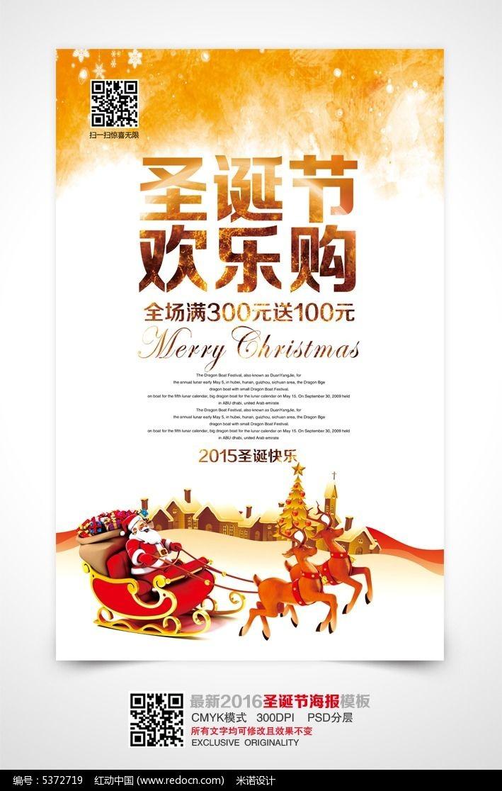 创意国外圣诞节海报模板图片