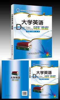 大学英语词汇教程画册图书封面设计图片