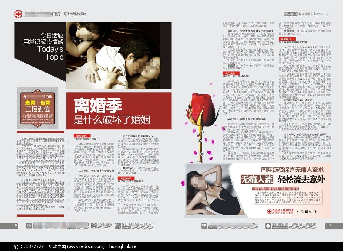 高端男科精品杂志内页设计排版cdr素材下载_杂志设计图片