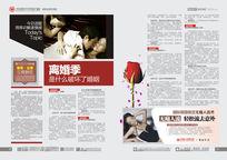 高端男科精品杂志内页设计排版