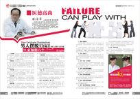 高端男科精品杂志内页设计情感文章 CDR