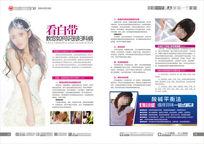 高端微创妇科医疗精品杂志内页
