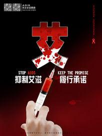 国际艾滋病海报