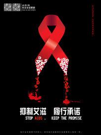 国际艾滋宣传海报