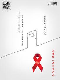 红丝带艾滋病宣传海报