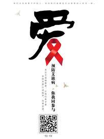 红丝带公益海报