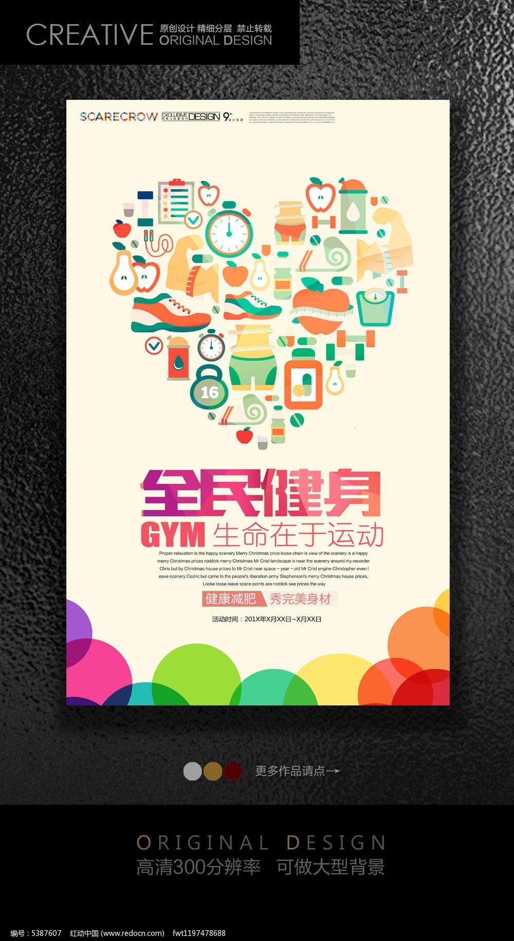 健身房创意宣传海报图片