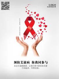 简约艾滋公益海报