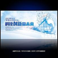 蓝色商务地球科技展板海报