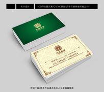 绿色地产名片设计模板 CDR