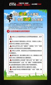 社区防骗安全防范提示宣传展板挂画