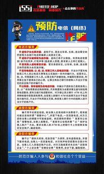 社区预防电信网络诈骗宣传展板挂画
