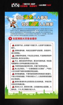 社区预防火灾安全提示展板挂画