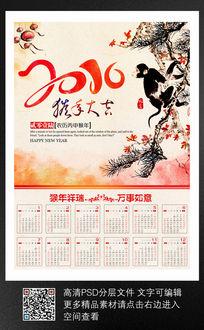 水墨风2016猴年日历挂历海报设计