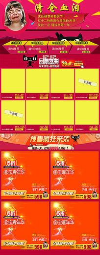 淘宝双12关联促销模板详情页