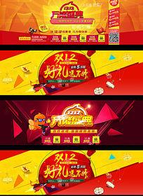淘宝万能盛典双12促销海报PSD模板