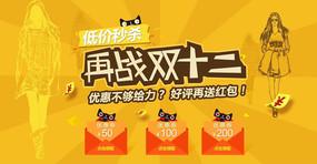 天猫淘宝双12促销活动海报